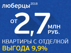 ЖК «Люберцы 2018» Квартиры с отделкой от 2,7 млн рублей.
